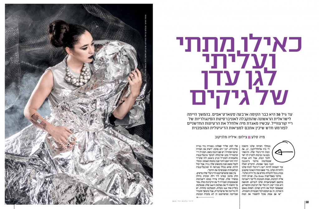 Maya Elhalal-Levavi לבבי מיה אלחלל